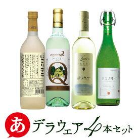 [送料無料]山梨のデラウェア 4本セット [ ワイン セット 白ワイン 日本ワイン 国産 甲州ワイン ][del]
