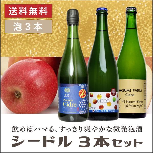 送料無料[ 林檎のスパークリング シードル 3本セット ]日本ワイン ワイン セット 国産 スパークリングワイン シードル