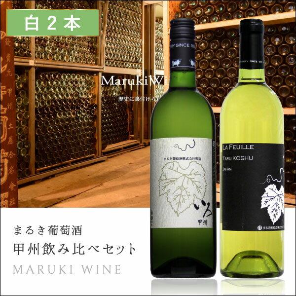 まるき葡萄酒 2本セット[750ml×2本] ワインセット 白ワイン 白ワイン 日本ワイン 甲州ワイン 国産