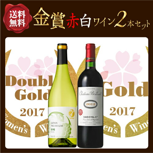 金賞赤白ワイン2本セット[ワインセット][金賞][日本ワイン][国産]