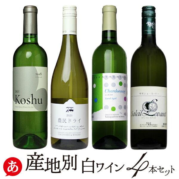 ワインセット 送料無料産地別 白ワイン 4本セット[白ワイン セット][ワイン セット][甲州ワイン][日本ワイン]