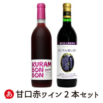 【送料無料 ワイン 山梨】【甘口ワイン】甘口 赤ワイン 2本セット [ワイン セット 甘口 女子会 フルーティー 日本ワイン 国産]
