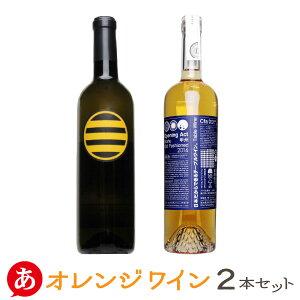 送料無料【醸しオレンジワイン 2本セット】ワインセット 日本ワイン 国産ワイン 甲州ワイン 白ワイン 辛口 オレンジ 醸し製法[ore]