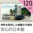 プロジェクタースクリーン120インチ(16:9)タペストリー型ホワイトマットスクリーン日本製