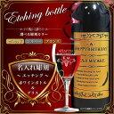 プレゼント エッチング 赤ワイン
