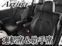 CX-5 シートカバー 【運転席&助手席】 Artina アルティナ [ スタンダード ] シートカバーブラック グレー ベージュ アイボリー 【RCP…