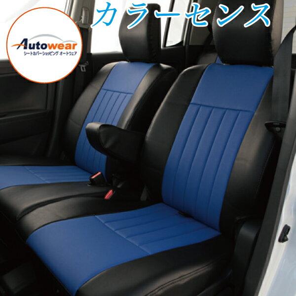 ツイン シートカバー Autowear オートウェア [ カラーセンス ] シートカバー 【PVC ツートンカラー】 黒+赤 黒+青 【RCP】02P09Jul16