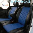 MR2 シートカバー Autowear オートウェア [ カラーセンス ] シートカバー 【PVC ツートンカラー】 黒+赤 黒+青 【RCP】02P09Jul16