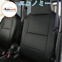 ツイン シートカバー Autowear オートウェア [ エコノミー ] シートカバー 【PVC パンチング模様】 ブラック ニューベージュ 【RCP】02…