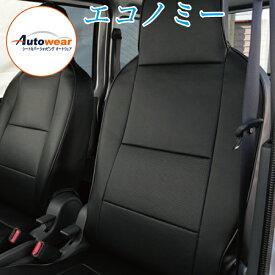 ツイン シートカバー Autowear オートウェア [ エコノミー ] シートカバー 【PVC パンチング模様】 ブラック ニューベージュ 【RCP】02P09Jul16