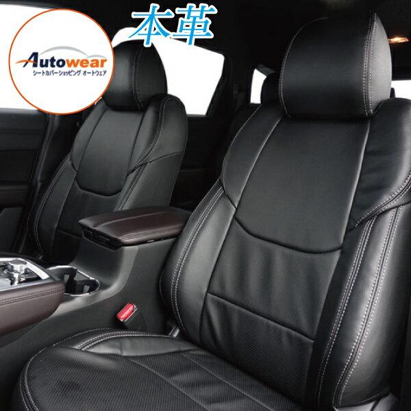 BMW X5 シートカバー Autowear オートウェア [ 本革 ] シートカバー 【本革 パンチング】 ブラック ニューベージュ 【RCP】02P09Jul16