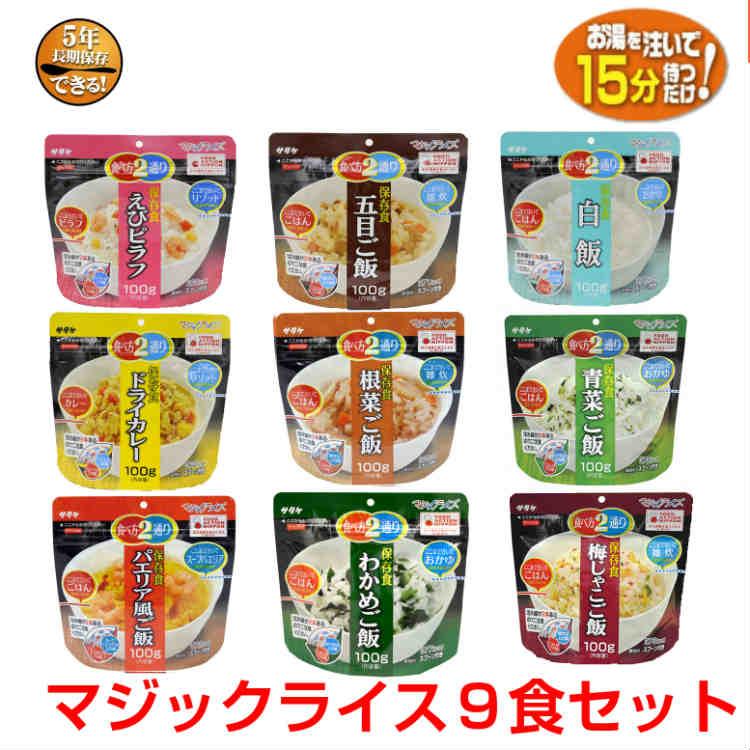 防災グッズ 防災 セット 非常食 サタケマジックライス9種×1食(9食全部セット)