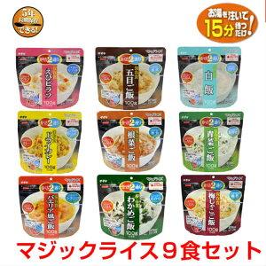 【送料無料】防災グッズ 防災 セット 非常食 サタケマジックライス9種×1食(9食全部セット)
