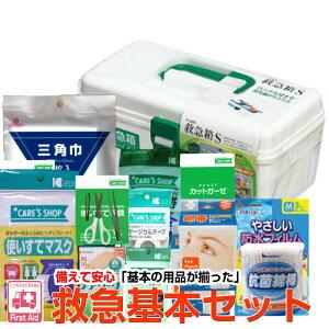 備えて安心 救急基本セット 白い 救急箱の 救急セット 家庭用 単身者用 応急手当 ファーストエイド