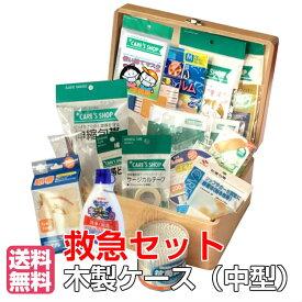 【送料無料】救急セット 木製中型 救急箱 CSW-21 送料無料
