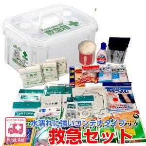 救急 救急セット 救急箱 プラスチック製コンテナタイプ 10人用