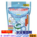 コアプルEM 10袋入 尿 便 を固める 凝固剤