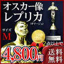 オスカー像 レプリカ トロフィー Mサイズ 21cm 映画グッズ /2コ以上で送料無料