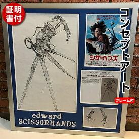 【オリジナル コンセプトアート】 鉛筆画 シーザーハンズ Edward Scissorhands /映画 グッズ イラスト /額サイズ 71.3×64.0cm