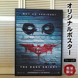 【映画ポスター】 ダークナイト (ジョーカー/ヒースレジャー) /IMAX版 ADV-A-DS