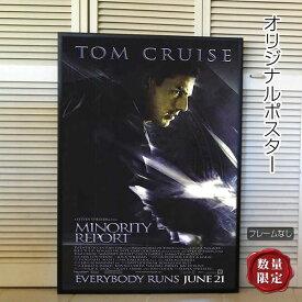【映画ポスター】 マイノリティリポート (トムクルーズ) /公開日入り D-SS