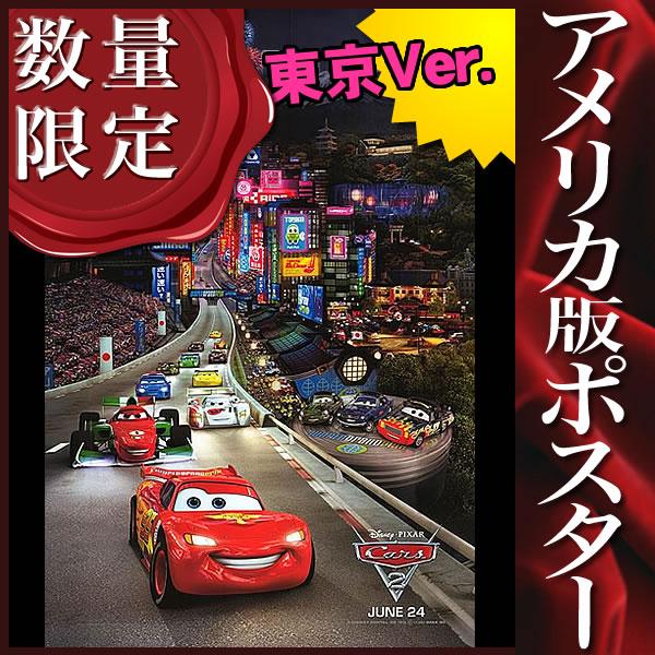 【映画ポスター】 カーズ2 (CARS ディズニー ピクサー グッズ) /東京 ADV-DS