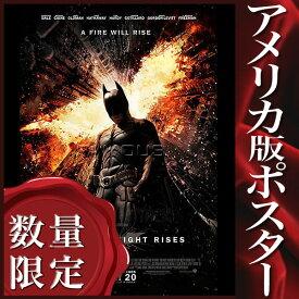 【映画ポスター】 ダークナイト ライジング バットマン フレーム別 おしゃれ 大きい インテリア モノクロ アート グッズ /REG-両面