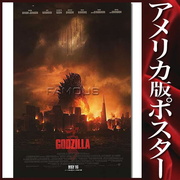 【映画ポスター】GODZILLA ゴジラ 2014 (アーロンテイラー=ジョンソン) /REG-DS