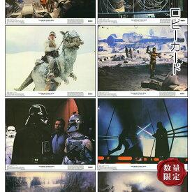 【映画スチール写真 8枚セット】 スター・ウォーズ5 帝国の逆襲 STAR WARS グッズ /ディズニー インテリア アート ロビーカード