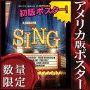 【映画ポスター】 SING シング /アート インテリア おしゃれ 可愛い ADV 両面