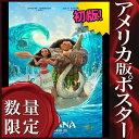 【映画ポスター】 モアナと伝説の海 Moana /ディズニー アニメ インテリア おしゃれ フレームなし /ADV-両面