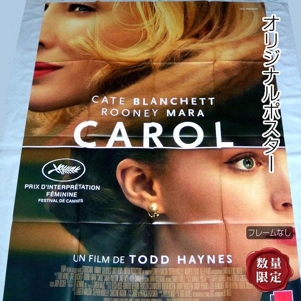 【映画ポスター】 キャロル Carol /インテリア アート おしゃれ フレームなし /フランス版 大判 片面