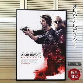 【映画ポスター】 アメリカンアサシン American Assassin ディラン・オブライエン /インテリア アート おしゃれ フレームなし /REG-片面