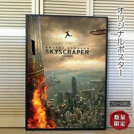 【映画ポスター】 スカイスクレイパー Skyscraper ドウェイン・ジョンソン /インテリア アート おしゃれ フレームなし /ADV-両面