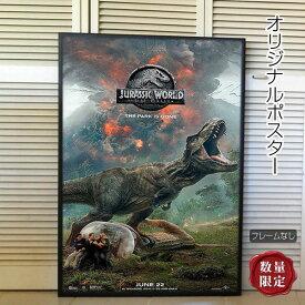 【映画ポスター】 ジュラシックワールド 炎の王国 Jurassic World Fallen Kingdom クリスプラット /インテリア アート おしゃれ フレームなし /ADV-B-両面