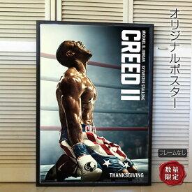 【映画ポスター】 クリード2 炎の宿敵 Creed II ロッキー /インテリア アート おしゃれ フレームなし /マイケルBジョーダン ADV-両面 オリジナルポスター