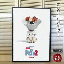 【映画ポスター】ペット2グッズ/アニメインテリアアートおしゃれフレームなし/ADV-両面オリジナルポスター