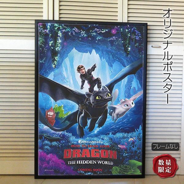 【映画ポスター】 ヒックとドラゴン3 ザ・ヒドゥン・ワールド グッズ /アニメ キャラクター インテリア おしゃれ フレームなし /3rd ADV-両面 オリジナルポスター