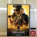 【映画ポスター】 ターミネーター ニュー・フェイト Terminator: Dark Fate グッズ /サラコナー /インテリア アート おしゃれ フレーム…