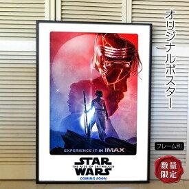 【映画ポスター】 スターウォーズ スカイウォーカーの夜明け STAR WARS グッズ レイ /ディズニー アート インテリア フレーム別 /IMAX ADV-両面 オリジナルポスター