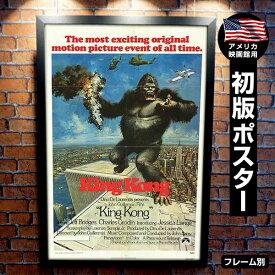 【映画ポスター】 キングコング 1976年 フレーム別 King Kong ジェシカラング /デザイン おしゃれ アート インテリア /片面 オリジナルポスター
