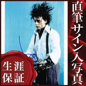 【直筆サイン入り写真】 ジョニー・デップ (シザーハンズ 映画グッズ/Johnny Depp)