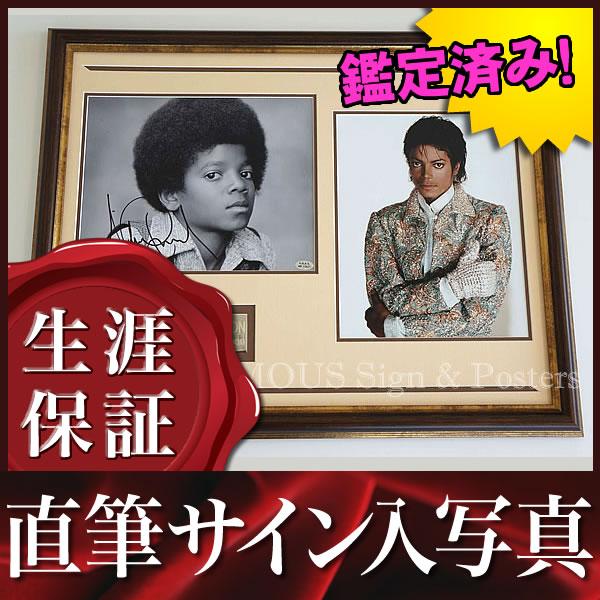 【直筆サイン入り写真】 マイケルジャクソン Michael Jackson グッズ フレーム付き