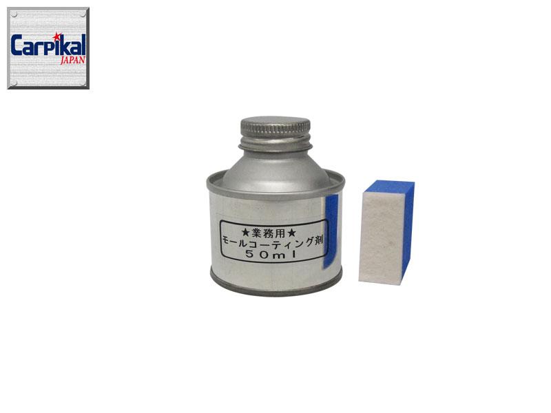 色褪せバンパー バンパー艶出 【アルミ&バンパーモールコーティング剤  50cc×1個】 劣化ホイール アルミホイール保護 白ぼけバンパー 梨地バンパー アルミホイルコーティング プラスチックドアモール