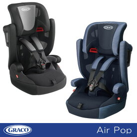 【GRACO】グレコ チャイルドシートAir Pop エアポップ【新商品続々入荷中♪】【NEW201909】