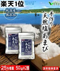 塩 天日塩 無添加 天然塩 国産 自然塩 平釜 手作り あまび 50g×2袋 ササヤ 送料無料 ギフト プレゼント yys