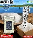 【楽天1位】手作りの天然塩あまび 国産 天日塩 無添加 天日海塩 平釜 自然塩 ミネラル 日本 海水100% 100g→120g ギフ…