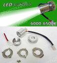 1713 LED ヘッドライト H4 PH7 PH8 6000K 6500K 2種【送料無料/税込み】 [電装パーツ]