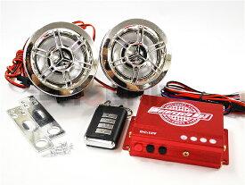 バイク 二輪 オーディオ スピーカー アンプ ビッグスクーター セット USB SDカード対応 MP3 赤
