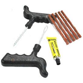 パンク 修理 キット タイヤチューブレス 補修 車 バイク 緊急用 非常用 携帯 5回分